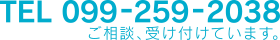 Tel. 099-259-2038【お問い合わせ】