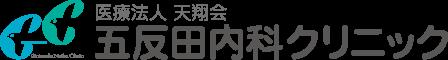医療法人 天翔会 五反田内科クリニック